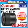 【PChome 24h購物】 Canon EF-M 32mm F/1.4 STM 公司貨 DGBS13-A9009IZZK