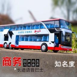 【可開發票】兒童公交車玩具公共汽車雙層巴士仿真合金車模型男孩大巴車玩具車汽車模型 6色 【愛購时尚馆】