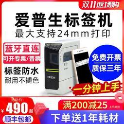 epson愛普生標籤機LW-600P/C410便攜固定資產網線標籤印表機手持