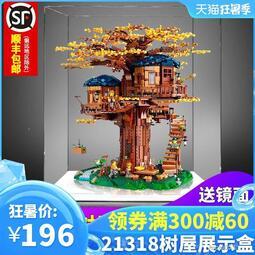 亞克力透明展示盒使用樂高21318樹屋創意系列積木模型防塵收納盒