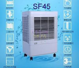 三面水濂大型商用水冷風扇 水冷扇 水冷氣 空調扇 冷風機 冷風扇 排風機