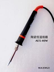 [ 堅持不漲價!] AES-40W 日本 陶瓷恆溫 快速升溫 電烙鐵 (加贈 烙鐵架 送完為止)