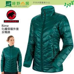 綠野山房》Mammut 長毛象 女Rime Insulated 化纖保暖外套 中層衣 水鴨綠 MD400310E027