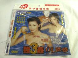 (c8)強姦3OL誘惑(激情演出) VCD 兩片裝~試播如圖/歡迎自取~