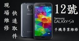 【12號】板橋手機現場維修 SAMSUNG S5(G900I)螢幕破裂/無法充電/泡水/摔機/無法開機