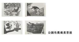 公園有鷹藏書票組 鳳頭蒼鷹 台灣猛禽研究會 (大安森林公園 2020年 大寶小寶)