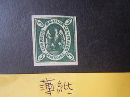 玻利維亞1867年代「首套郵票-」5分-透明薄紙