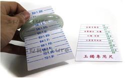 玉見真實 珠寶鑑定儀器-手鐲卡尺 紙卡尺 手鐲專用尺 玉器專用尺 塑料硬卡尺 翡翠手鐲尺 手鐲內徑測量MCOTES007