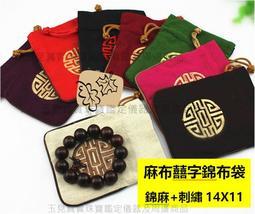 玉見真實 玉器包材-麻布囍字錦布袋14X11cm飾品袋 收納袋 錦布袋 首飾袋 束口袋包裝袋PCOTJB017