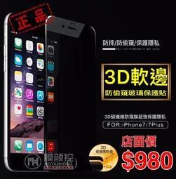 iPhone7系列專用螢幕玻璃貼