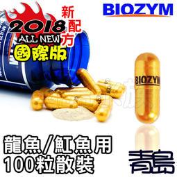 Y。。。青島水族。。。BC203-100美國BIOZYM百因美---國際版多功能硝化益菌==龍魚/魟魚用-散裝100粒