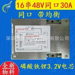16串48V電動車保護板3.2V(同口30A)帶均衡電路16串48V30A磷酸鋰鐵電池保護板