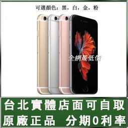 免運 蘋果原廠Apple iPhone 6s 64G (送玻璃貼+空壓殼+行動電源) 128G 4G上網 福利品