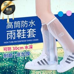 現貨!不怕水坑|高筒雨鞋套 雨靴 雨具 雨鞋 高筒雨鞋 加厚防磨 防滲水 防水層設計 高水位防水|HOR871