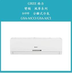 GREE 格力 8-9坪 風華系列 變頻 分離式冷氣 * GSA-50CO/GSA-50CI*