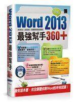 《Word 2013最強幫手360+》ISBN:9862018488│Excel Home│全新