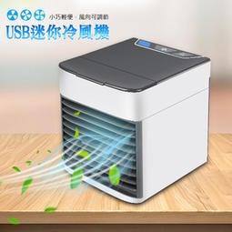 ARCTICAIR ARCTIC 微型冷氣 水冷氣冷風機 水冷扇 冷風扇 USB風扇 (限用5V2A以下電源)