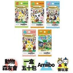 ★御玩家★現貨 任天堂 動物森友會 amiibo 卡片(一盒五十包)請依規格下標