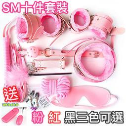 送跳蛋。SM粉紅色10十件刑具套裝 挑逗刺激情夫妻性用品遊戲 鎖銬捆綁束縛帶 性奴手銬 眼罩 腳銬 口塞 性虐待 七件