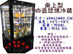 大金餐飲設備(倉儲)~~四面玻璃冷藏展示櫃/桌上型冷藏櫃/點心飲料專用櫃/58/單門冷藏展示櫃/黑框/冷藏冰箱/熱風除霧