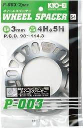 【翔浜車業】KYO-EI 輪圈 鋁圈墊片 墊寬器(二片)(3m,4H&5H,P.C.D.98~114.3)