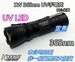 電子狂㊣1W 365nm UV手電筒 台灣手工製造 UV膠固化