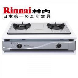 【廚藝工房】林內 RBTS-N201S 瓦斯爐 嵌入式內焰二口爐(不鏽鋼)