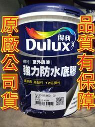 【全能油漆王】得利  強力防水底膠 A930 一 加侖  防水漆  底漆