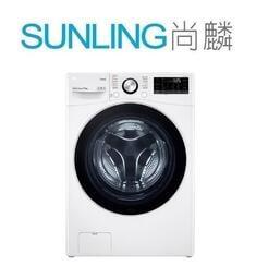 SUNLING尚麟 LG 15公斤 變頻 滾筒洗衣機 WD-S15TBW 蒸氣洗脫 WiFi 勁速洗 來電優惠