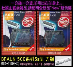 movemax下標處【德國】百靈BRAUN刀網500 5s(適用M90 M30 575 555 550 P70 P50.