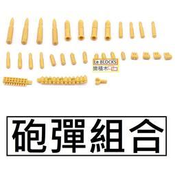 樂積木【預購】第三方 砲彈組合 袋裝非樂高LEGO相容 警察 軍事 積木 二戰 超級英雄