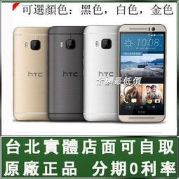 免運  HTC One M9 32G 送保護套+鋼化膜+行動電源 4G上網 2000萬照相 5吋螢幕 福利品