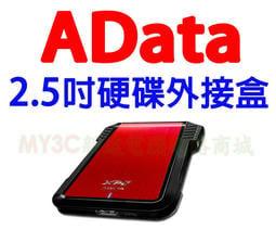 威剛 AData 硬碟外接盒 EX500 2.5吋 SATA 智慧防撞 外接硬碟盒 另有 創見 25S3 25CK3