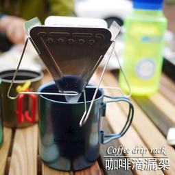 【熊愛露】SP同款 戶外登山露營304不銹鋼可折疊便攜焚火台式咖啡濾杯咖啡濾架濾泡式手沖咖啡咖啡過濾器