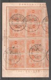 [善美  TJ-1181]  日治時期儲金台紙斷片-貼日田澤1錢8枚,銷台灣.枋橋