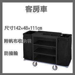 [ 勁媽媽 ]開店 烤漆客房服務車(黑色) D21BK D21-BK 民宿 旅館 飯店 客房 打掃 整理