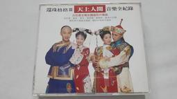[福臨小舖](還珠格格III–天上人間音樂全紀錄 三首MTV(DVD) 1DVD 正版DVD)