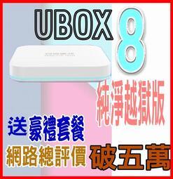 🔥安博盒子網拍總評價超五萬4G+64G🔥X10 UBOX8送豪禮組另有PRO2 PROSSienta TIIDA Y