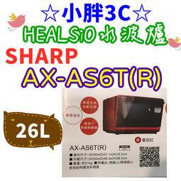 台灣公司貨 夏普 SHARP 26L AX-AS6T(R) 高雄可自取 脫油減鹽 HEALSiO 水波爐