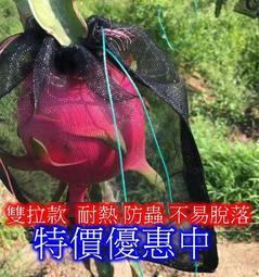 現貨黑色尼龍網袋 40目 防鳥 防蟲 網袋 水果套袋 火龍果 葡萄 水蜜桃 套袋 通風 耐熱 雙拉款 水果裝袋 重複使用