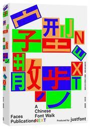 《度度鳥》字型散步Next:從台灣日常出發,無所不在的中文字型學(附贈收錄台灣常用中│臉譜│柯志杰│全新│定價:420元