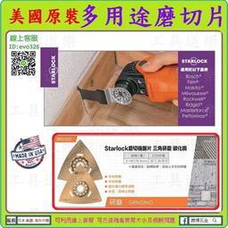 Starlock 三角碳化鎢★來店優-工具道樂★美國 硬派 多用途磨切片 磨切機 魔切機 GOP GMF IBSL620