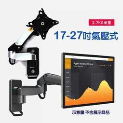 【海洋液晶NB-F150】鋁合金氣壓型螢幕支架 17吋19吋22吋24-27吋 多角度螢幕架 部份32吋也適用