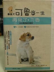 挖寶二手片-S60-014-正版DVD-日劇【導盲犬 再見了可魯 電視劇完整版 1+2+3+4+5+6+7 日語】-