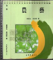 佰俐O 85年4月初版《農藝》曾富生 三民9571424617