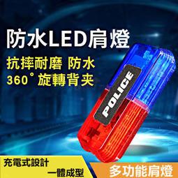 【GOMINI】第三代警用值勤 肩燈 (重力感應型) 紅藍閃頻 充電式LED 信號光控裝置 夜跑燈 義交 警示燈 附發票