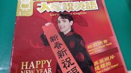 附光碟 大家說英語 雜誌 大家說英語 彭蒙惠 2014年1月 英語學習 英文學習(51O)