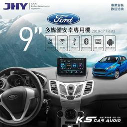 M1j【JHY 9吋安卓專用機】福特 Fiesta 安卓系統 手機熱點 藍芽免持 導航王 台灣製造 岡山破盤王