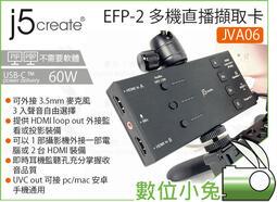數位小兔【J5 create EFP-2 多機直播擷取卡 JVA06】live 直播 擷取卡 擷取器 直播 會議 多畫面