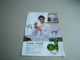 早期廣告@護手膏廣告(徐樂眉)@雜誌內頁1張照片@群星書坊DXD-21